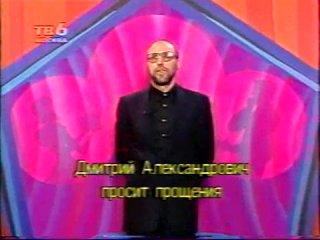 Дмитрий Александрович Пригов просит прощения