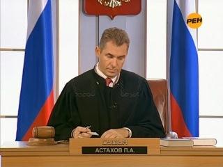 Час суда с Павлом Астаховым