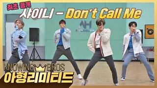 💎아형리미티드💎 [최초 공개] 박력도 멋짐도 다 해 먹은✨ 샤이니(SHINee) 신곡 'Don't Call Me' 직캠 버전 무대