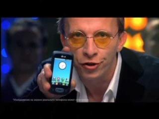 """Иван Охлобыстин в рекламе """"LG Optimus One P500"""""""