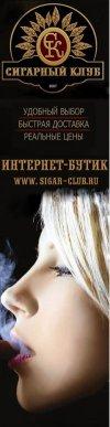 Сигарный Клуб, Екатеринбург