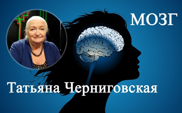 Лекции Татьяны Черниговской.