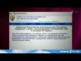 МИД РФ резко отреагировал на заявления главы Госдепа США Джона Керри