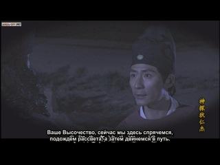 Легендарный Ди Жэньцзе Shen Tan Di Ren Jie Amazing Detective Di Renjie - 227