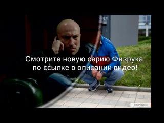 Физрук 2 сезон 20 серия физрук 40 серия второй сезон смот
