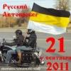 Русский Авто-мотопробег 21 09 2011 ВОЛГОГРАД
