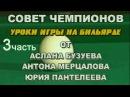 Уроки русского бильярда 3 часть