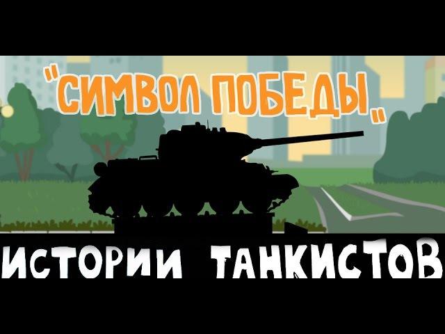 Символ победы Истории танкистов