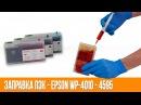 Заправка ПЗК перезаправляемых картриджей Epson WP-4010 - 4595