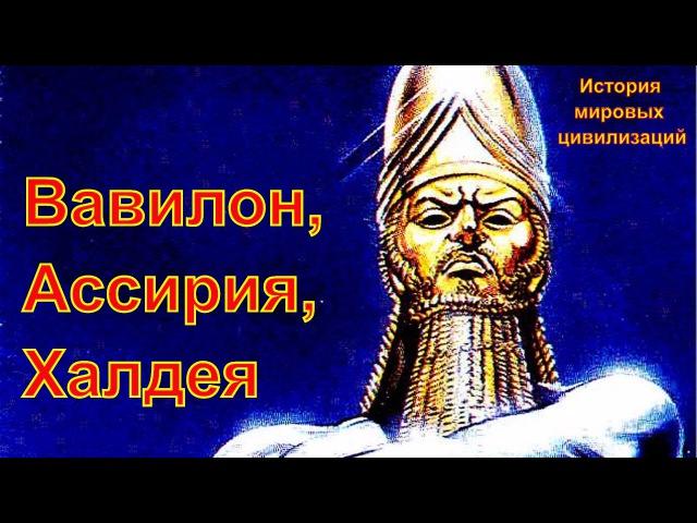 Вавилон Ассирия Халдея рус История мировых цивилизаций