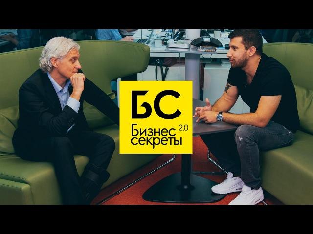 Бизнес Секреты 2 0 ведущий Дневника Хача Амиран Сардаров