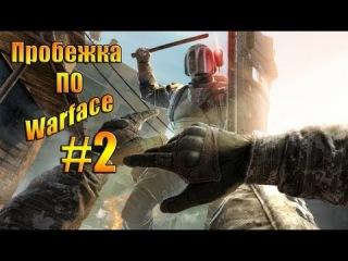 Очередная Пробежка по Warface #2