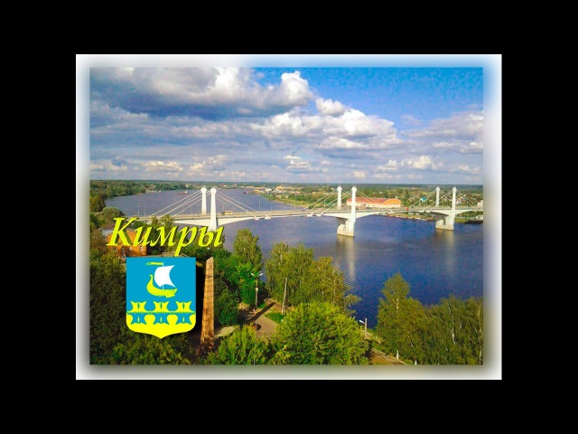 Кимры Тверская область Tverskaya obl. g.Kimry. Panorama