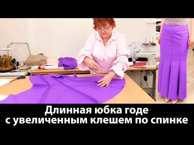 Длинная юбка годе с увеличенным клешем по спинке Моделирование юбки годе от базовой выкройки юбки