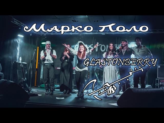 Марко Поло Marco Polo Летний концерт в GLASTONBERRY PUB 27 08 2016 live