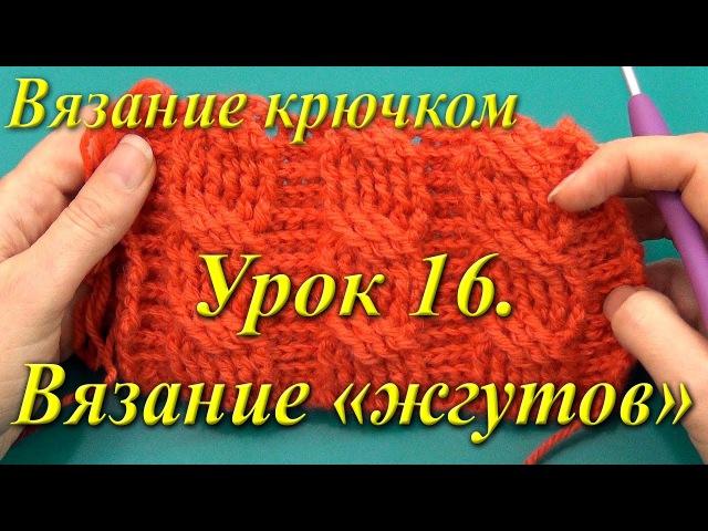 Вязание крючком Урок 16 Вязание жгутов