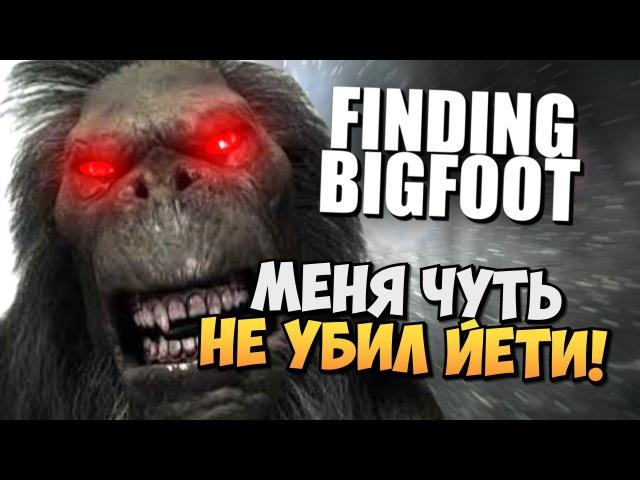 МЕНЯ ЧУТЬ НЕ УБИЛ БЕШЕНЫЙ ЙЕТИ С КЛЫКАМИ! Finding Bigfoot