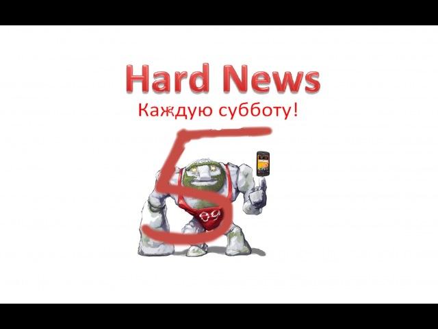 DOUBLE HardNews 5 Tegra 4 продажи Windows 8 Galaxy XCover 2 Desire U