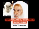 Запрет вахабитской литературы в Алжире