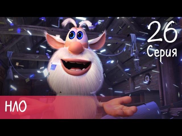 Буба НЛО 26 серия Мультфильм для детей