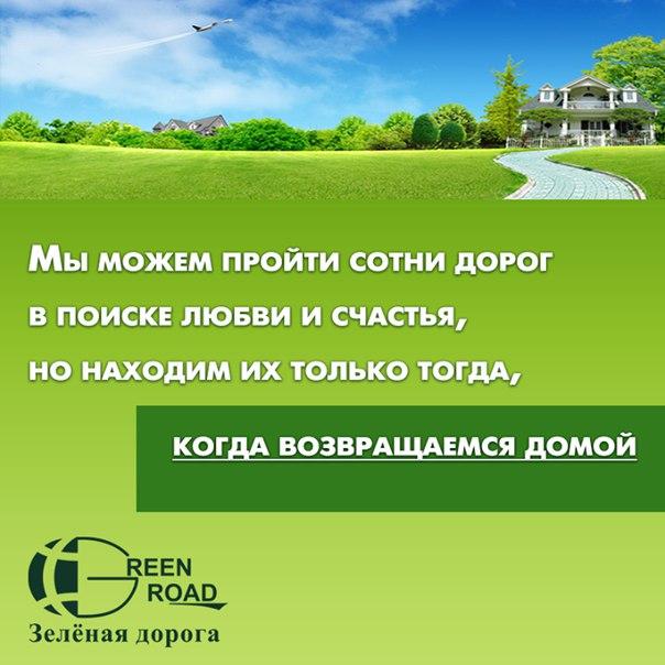 зелёная дорога жилищный кооператив личный кабинет