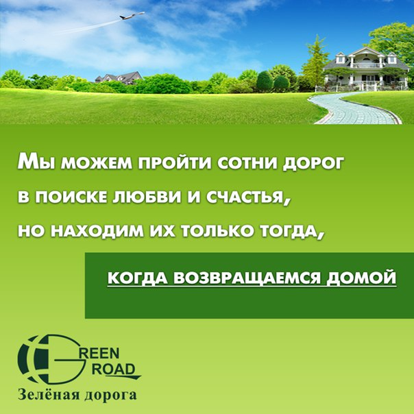 жилищный кооператив зеленая дорога