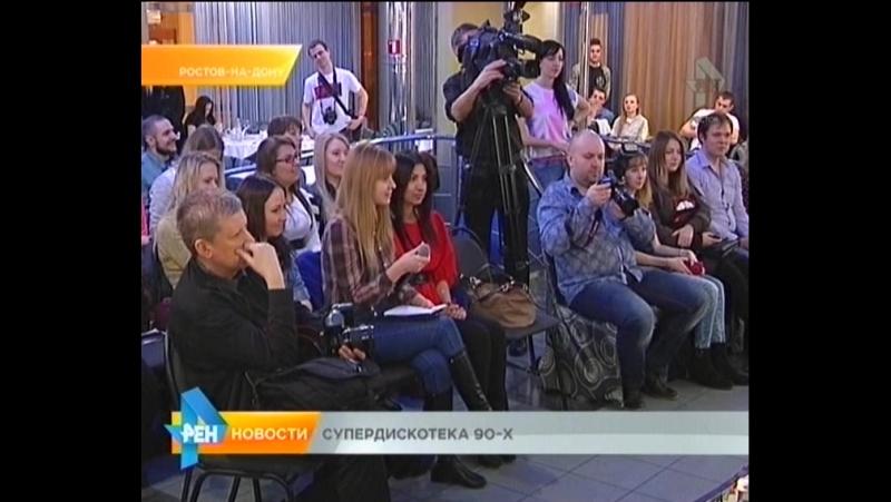 РенТВ пресс конференция с артистами Супердиско 90х март 2015