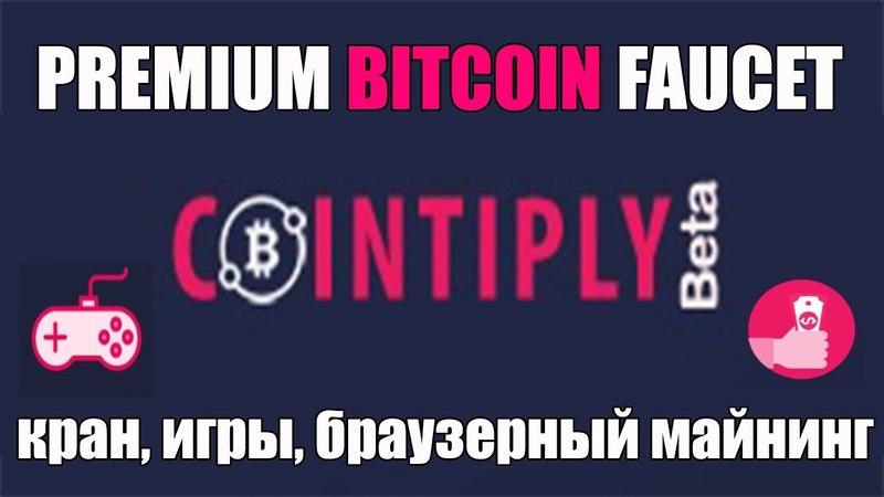 COINTIPLY новый накопительный Биткоин кран браузерный майнинг Bitcoin заработок без вложений игры