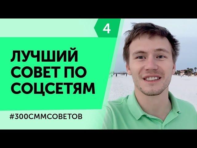 №4 Самый сильный совет от Ryan Deiss по продвижению в соц сетях 300сммсоветов от Тимура Тажетдинова