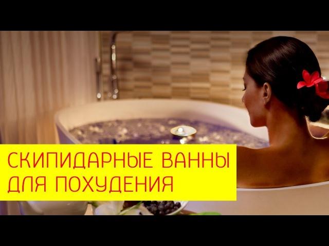 Скипидарные ванны для похудения. Скипидарные ванны польза и вред Галина Гроссманн