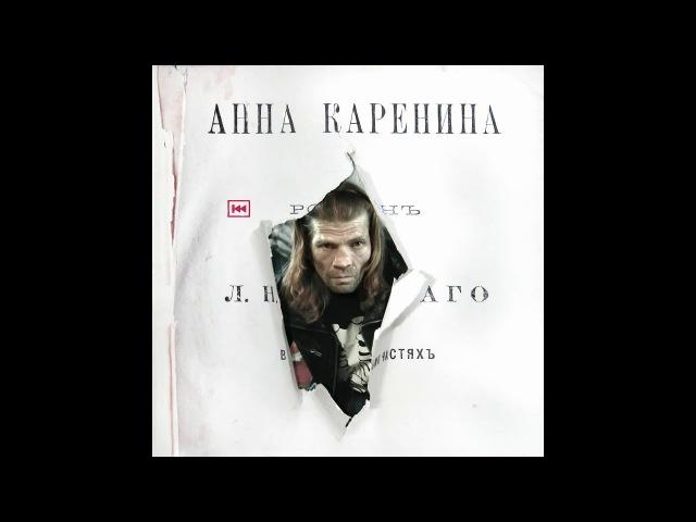 Константин Ступин Анна Каренина single 2018