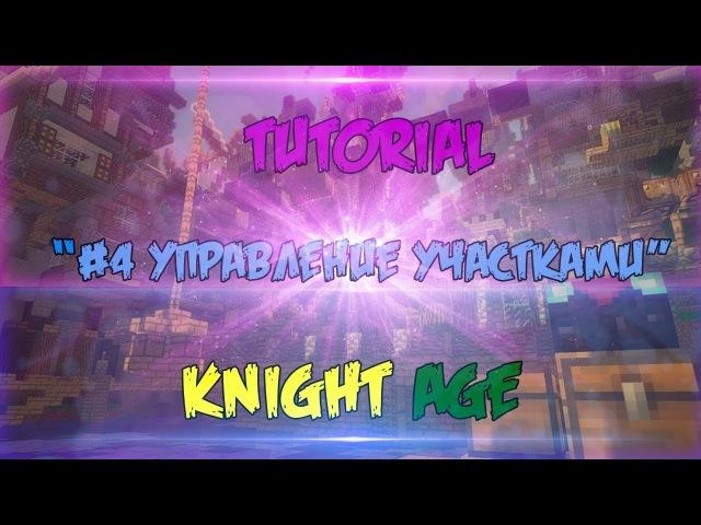 KnightAge Towny tutorial 4 Управление участками