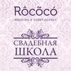 Свадебная школа ROCOCO wedding, Екатеринбург
