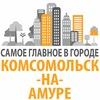 Комсомольск-на-Амуре: работа, скидки, акции