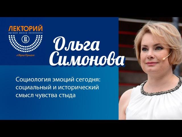 Ольга Симонова: Социология эмоций сегодня: социальный и исторический смысл чувства стыда