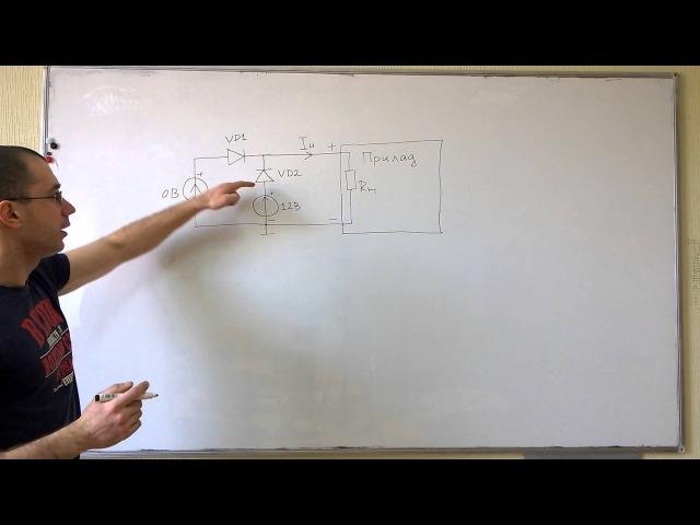 Тема 3 9 Схема резервного живлення на діодах