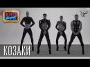Козаки   Пороблено в Украине, пародия 2014