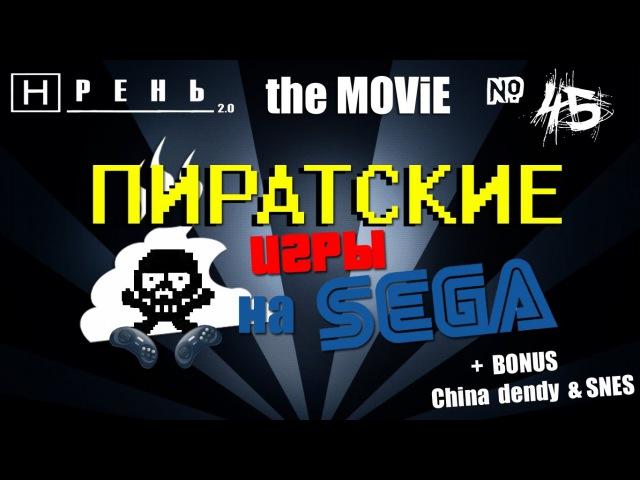 Хрень 2 0 The Movie Пиратские игры на SEGA