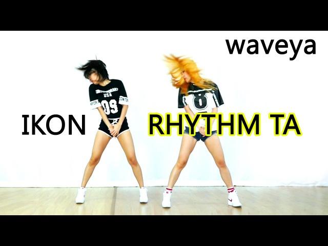 IKON - RHYTHM TA