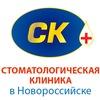 Стоматологическая Клиника СК+  в Новороссийске