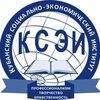 Кубанский социально-экономический институт КСЭИ