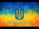 [UA-T] Українське Військо! Сотня Сіроманців vs [A-1] ORCINUS ORCA Рибацька бухта.