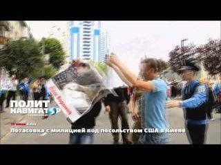 Потасовка с милицией под посольством США в Киеве