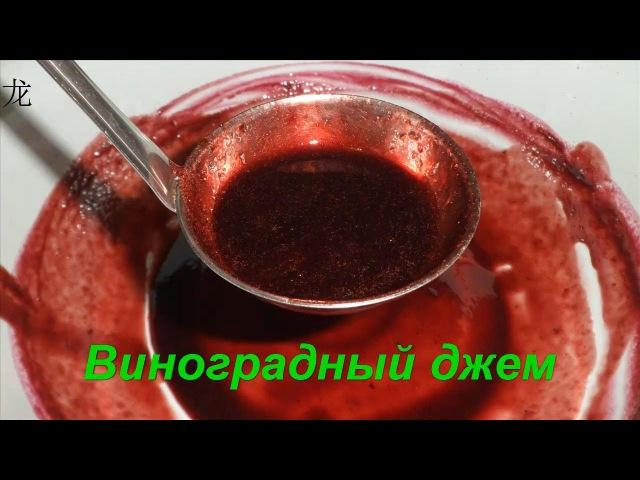 Джем из винограда Grape jam recipe