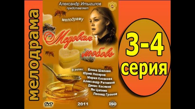 Медовая любовь 3 серия и 4 серия Мелодрама фильм