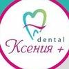 Стоматология в Волгограде