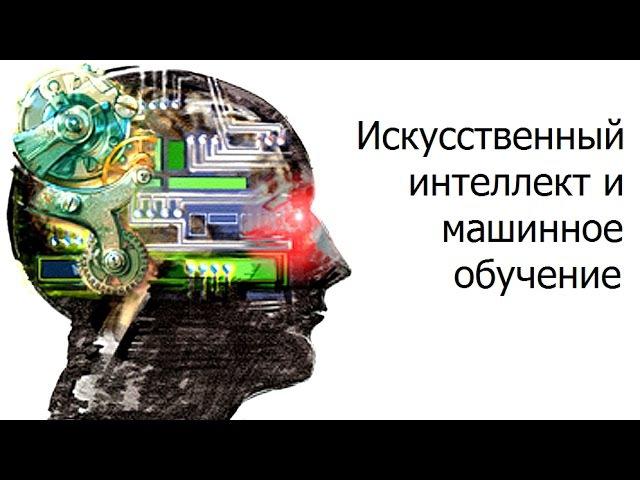 AIML 2 1 01 Введение в логику