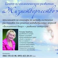 Татьяна Закаблук