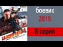 Заговоренный фильм 8 серия боевики 2015 новинки кино сериал ruskie boeviki serial zagovorenniy