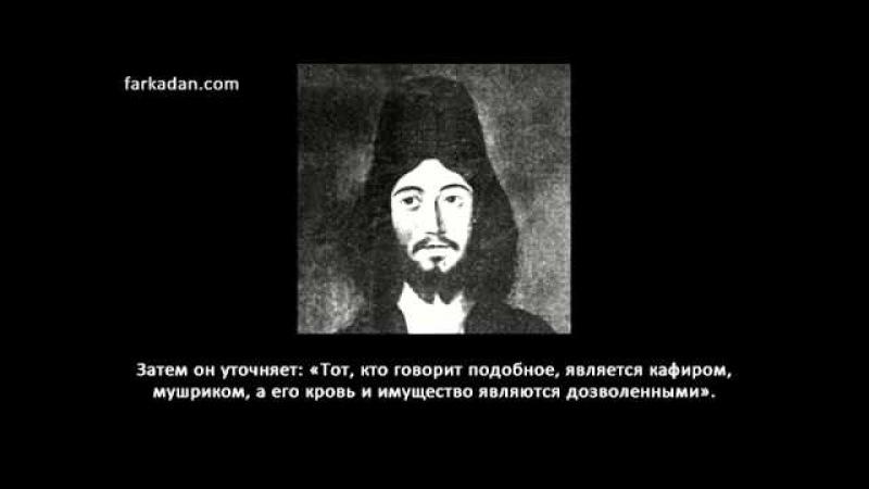 Аятолла Муджтаба Ширази Ибн Хазм издал фетву а Абу Люлю исполнил